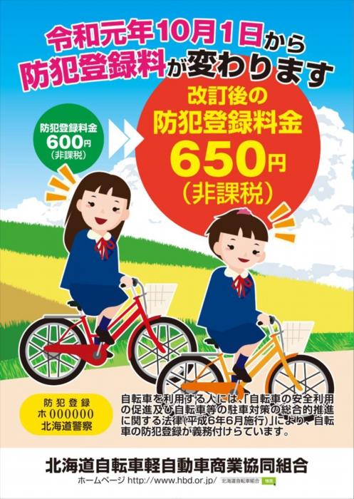 防犯 費用 自転車 登録